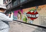 """""""더 붙인다""""던 쥴리 벽화 서점 주인, 돌연 """"논란 문구 지울 것"""""""