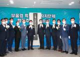 '인구 1000만 목표' 부·울·경 특자체 내년 출범…합동추진단 개소