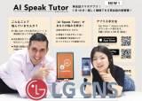 """""""시험과목 33개 '구글고시' 통과했다"""" LG CNS '머신러닝' 인증"""