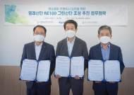 한국남부발전, 국내 최초 中企 참여 RE100 그린산단 조성 추진