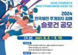 김해시, 2024 전국체전 주<!HS>개최지<!HE> 김해 슬로건 공모
