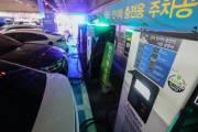 """홍남기 """"2025년까지 전기차 충전기 51만개 이상 확충"""""""