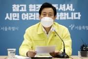 오세훈 48억ㆍ박형준 42억 재산신고 …기모란은 26억원