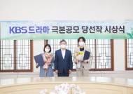 2021 KBS 극본 공모 당선작 발표… 우수작 1편 가작 1편