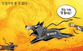 박용석 만평 7월 30일