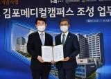 김포 풍무역세권에 인하대 메디컬캠퍼스 들어선다…김포시·인하대 업무협약