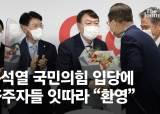 """윤석열 국민의힘 입당에 野주자들 잇따라 """"<!HS>환영<!HE>"""""""