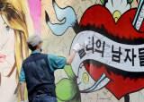 """윤석열 측 """"쥴리 벽화 법적 대응 안해, 고소하면 우스운 일"""""""