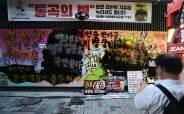"""""""표현의 자유"""" 낙서 허용에…'쥴리' 형체 없앤 보수유튜버"""