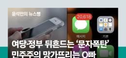부메랑이 된 文의 '양념' 발언 문자폭탄이 되레 與 뒤흔든다