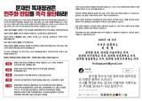 """""""문재인 독재정권"""" 전단 400장 뿌린 대학원생, 항소심도 벌금형"""