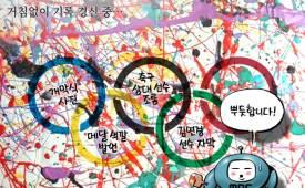박용석 만평 8월 2일