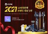 '㈜비브르' 2021 소비자만족브랜드대상 제조 및 도소매, 생활 소형가전 부문 1위 수상