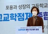 """""""준비없는 졸속 정책""""…교총·전교조 반대 부딪힌 고교학점제"""