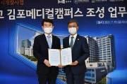 [사랑방] 김포시·인하대, 메디컬캠퍼스 MOU