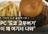 김으로 싸먹는 맛? 이게 1만6800원 '도쿄 고무버거'[영상]