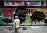 '쥴리 벽화'는 여당을 때렸고…'안산 숏컷'은 야당 꾸짖었다