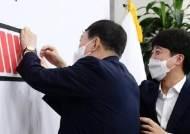 """윤석열 쩍벌 지적한 조응천 """"충심으로 말한다, 다리 오므려라"""""""