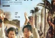 '모가디슈', '발신제한' 넘고 올해 韓개봉작 흥행 1위[공식]