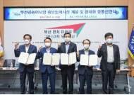 """전국 최대 부산공동어시장, 새로 짓는다…""""수산물 유통·관광 명소로"""""""