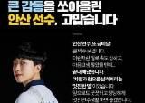 """""""안산은 문파""""""""김연경도 좋지만 박용진""""…정치 호명된 선수들"""