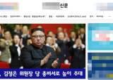 """""""스텔스 반대"""" 외친 언론 대표, 신문 톱은 """"김정은 높이 추대"""""""