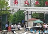 베이징 한인타운 왕징 아파트서 확진자 1명 발생... 봉쇄 조치