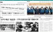 """3조 6000억 '체납 전쟁' 20년…""""38억 최순영 악랄하게 저항"""""""