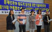'스텔스 반대' 北지령 의혹 4명…文지지선언, 與중진도 접견