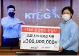 KT&G, 희망브리지에 코로나19 의료진 지원 성금 3억원 기탁