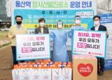 서울 용산구자원봉사센터, 코로나19 극복 응원 캠페인