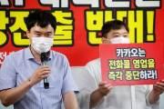 """대리운전연합 """"카카오·SKT, 전화콜마저 진출…골목시장 침탈"""""""
