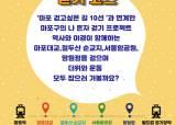 서울 마포구 '야경보며 한강 걷자!' 나 혼자 걷기 비대면 <!HS>챌린지<!HE>