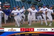 한국, U-23 세계선수권 네덜란드에 승부치기 끝에 승리