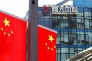 """""""대마불사는 없다""""…시진핑의 칼에 벼랑 끝 몰린 헝다그룹 [똑똑, 뉴스룸]"""