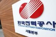 전기료 올리는 한전…직원 8명중 1명 억대 연봉 '사상최대'