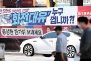 '화천대유 누구껍니까' 현수막 무단 철거 2명 경찰조사