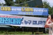 2013년 위례에서도 대장동 '화천대유' 비슷한 사례 있었다
