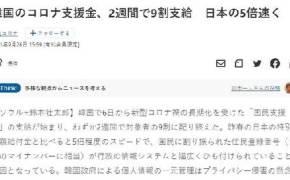 """日 닛케이 """"한국 재난지원금 지급 일본보다 5배 빨라"""""""