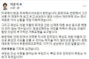 """이준석 """"산재로 퇴직금 50억? 곽상도 추가 거취표명해라"""""""