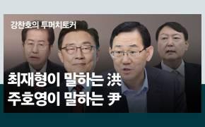 """[단독]최재형 """"김오수 제청 거부하자, 靑인사수석 수차례 항의"""""""