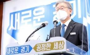 """""""국민 삶 책임지는 대표일꾼 되겠다"""" 이재명 경기지사 사퇴"""