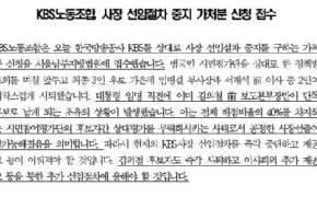 """""""새 KBS 사장 뽑는 절차 중단하라"""" KBS노동조합, 가처분신청"""