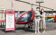 스타필드, '쓱데이'에 초경량 헬리콥터 판매…교육 비행 30시간 제공