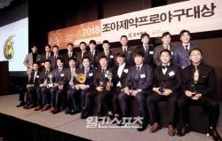 [포토]2018조아제약프로야구대상, 영광의 얼굴들