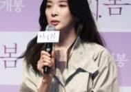 [포토]이청아, 박지빈 촬영장의 분위기 메이커