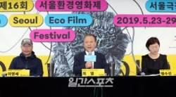 [포토]제16회 서울환경영화제 공식 기자회견