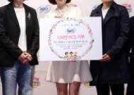 [포토] 박보영 '뽀블리는 기부여왕'