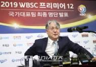 [포토]김경문감독,'프리미어12' 최종엔트리 발표