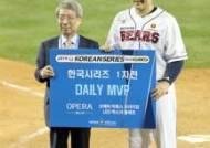 [포토]오재일, 1차전 MVP